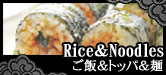 rice&Noodles(ご飯&トッパ&麺)